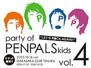 ☆party of PENPALS kids☆