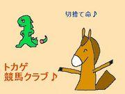 トカゲ競馬クラブ♪