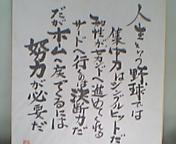 新潟県☆旧西蒲原郡野球部