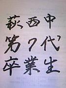 萩西中学校平成16年卒