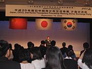 平成20年度日中韓青少年交流事業