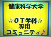 【健大OT】