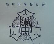 船引町立瀬川中学校