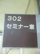 チーム新宿302