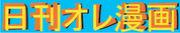 日刊オレ漫画