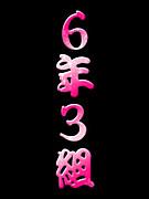 ☆6−3集合☆