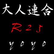 大人連合−R25