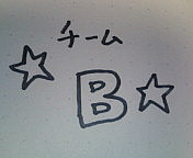 ☆teamB☆