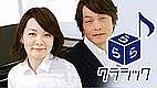 NHK「ららら♪クラシック」