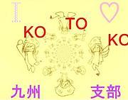 KOTOKO -九州支部-