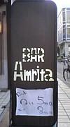 BAR Amrita