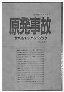 原発事故サバイバルハンドブック