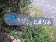 屋久島ライダーハウスとまり木