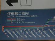 相鉄線(横浜駅〜二俣川駅)