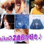 aikoの2曲目が特に好き♪