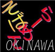沖縄そば★ラーメンin沖縄