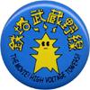 鉄塔武蔵野線