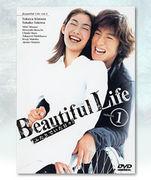 Beautiful Lifeで行こう!!
