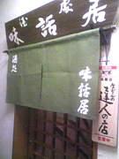 酒処 味話居(アジワイ)