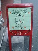 マッシュマンズカフェ