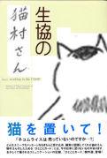 生協の猫村さん