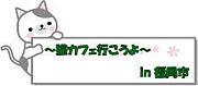 猫カフェ行こうよ in 福岡市