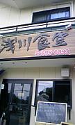 北九州折尾「浅川食堂」