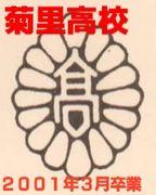 菊里高校2001年3月卒
