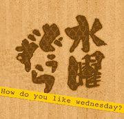 【水曜どうずら】