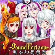 Sound Horizon 熊本幻想楽団
