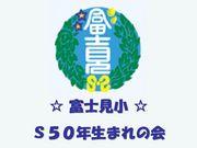 ☆富士見小☆S50年生まれの会