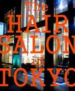 東京★キレイになれるヘアサロン