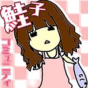 鮭子@ニコニコ動画