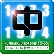 くりちゅー   48-49