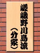 麒麟 〜嵯峨野川島流(分家)〜