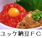 ユッケ納豆FC