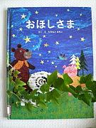 ◆絵本だいすき◆
