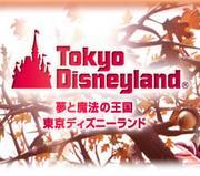 横濱Disneyland研究所