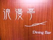 Dining Bar 浪漫亭