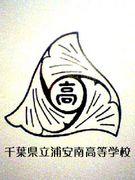 千葉県立浦安南高等学校