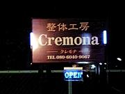 『整体工房Cremona』