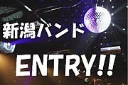 新潟バンドスキ×2ENTRY!!