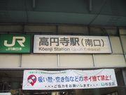 高円寺HM