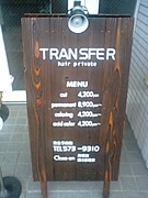 transfer private 美容室 広島