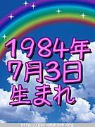 1984年7月3日生まれ