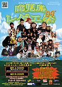 鹿児島レゲエ祭2010