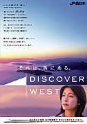 DISCOVER WEST 販促会議!