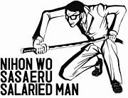 日本を支えるサラリーマン