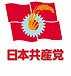 日本共産党