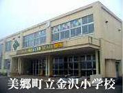 美郷町立金沢小学校